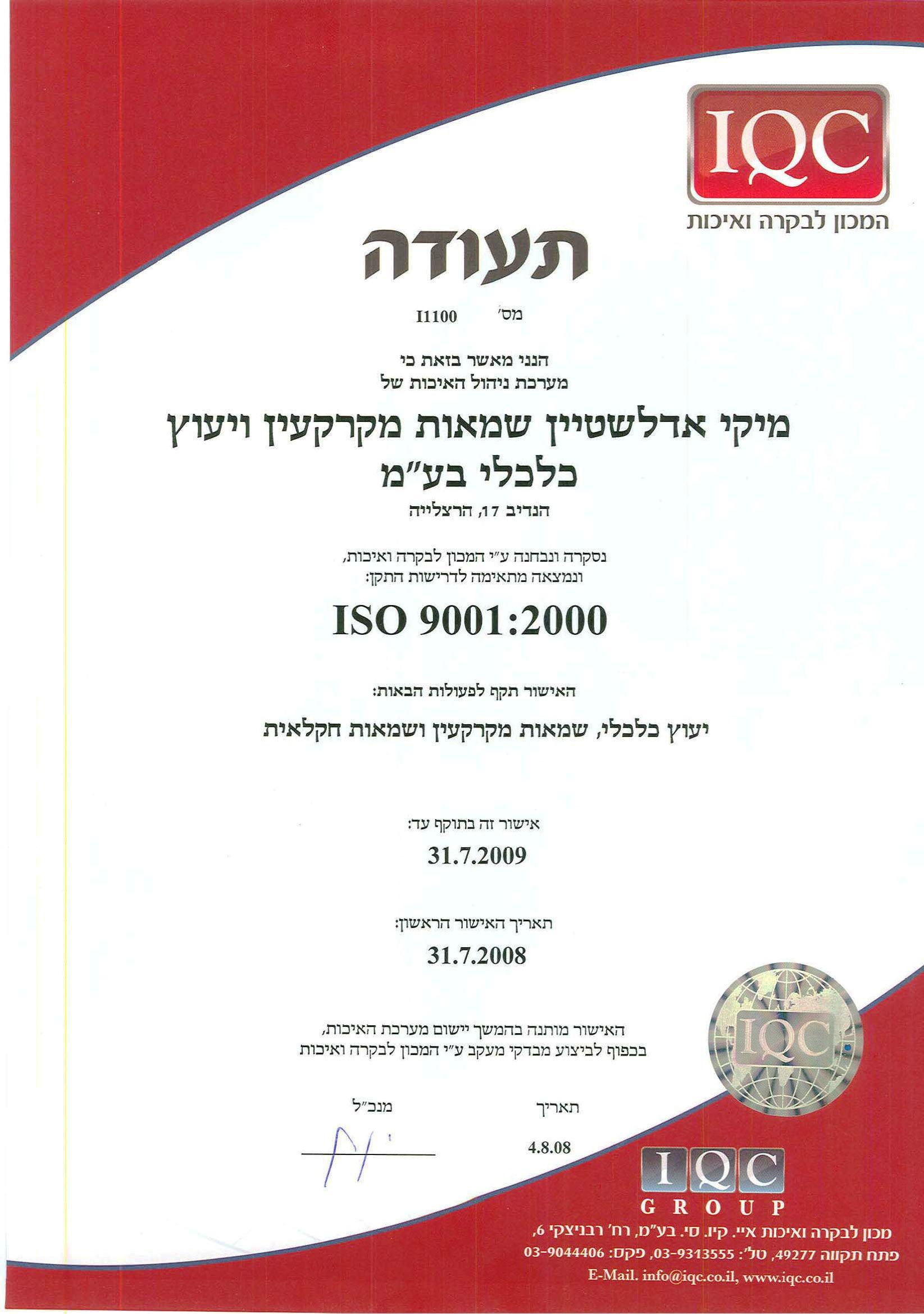 IS0 9001:2000